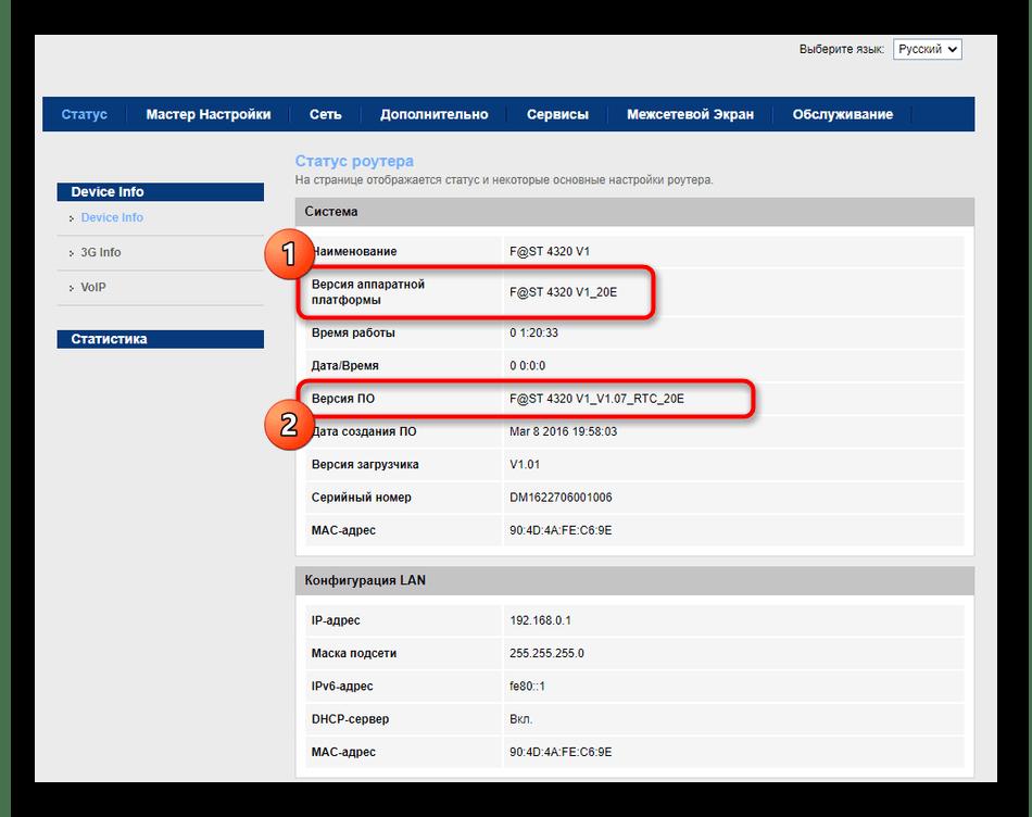 Просмотр текущей версии прошивки роутера Ростелеком через веб-интерфейс