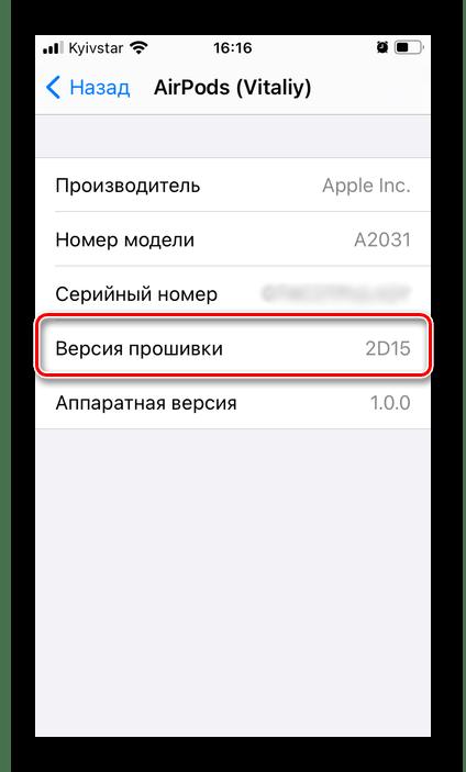 Просмотр версии прошивки наушников AirPods в настройках iPhone