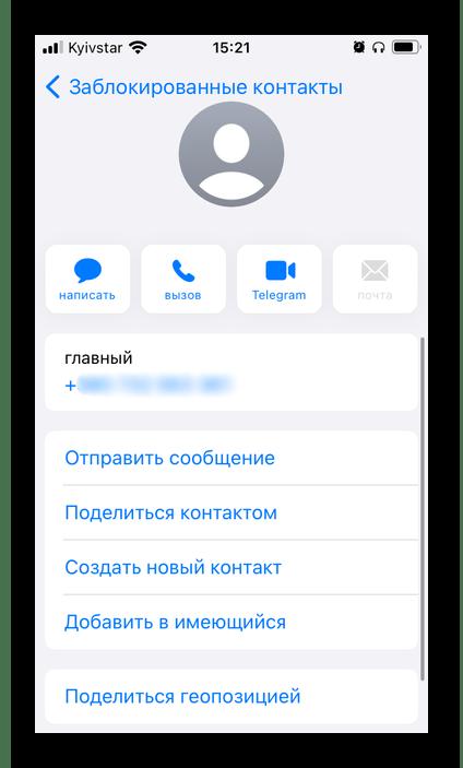 Просмотр заблокированного номера на iPhone