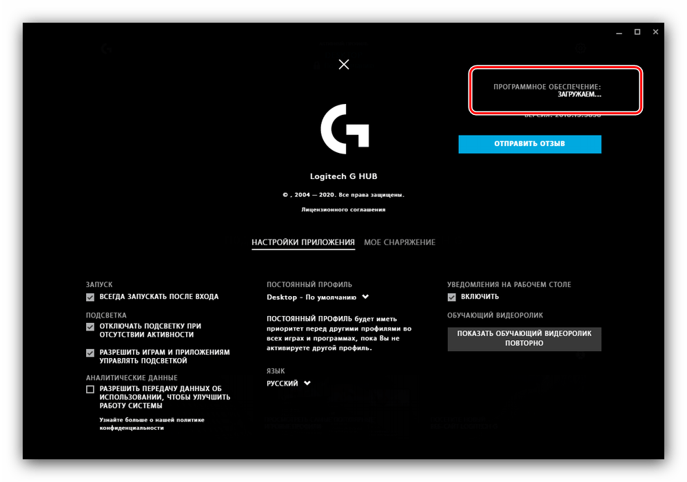 Проверить обновления для приложения для решения проблем с установкой Logitech G Hub