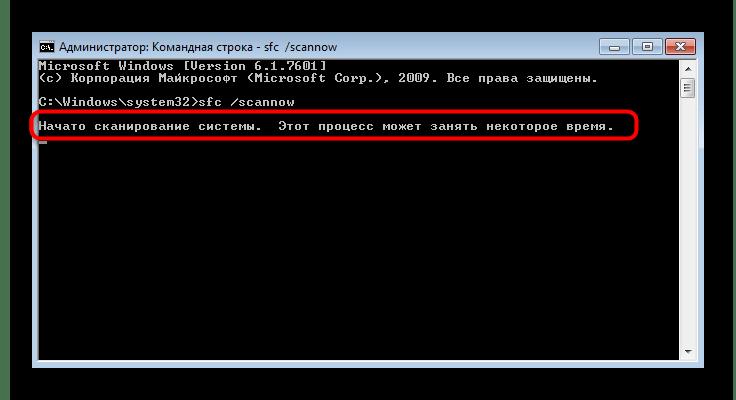 Проверка целостности системных файлов Windows 7 при решении проблем с работой средства восстановления Windows 7