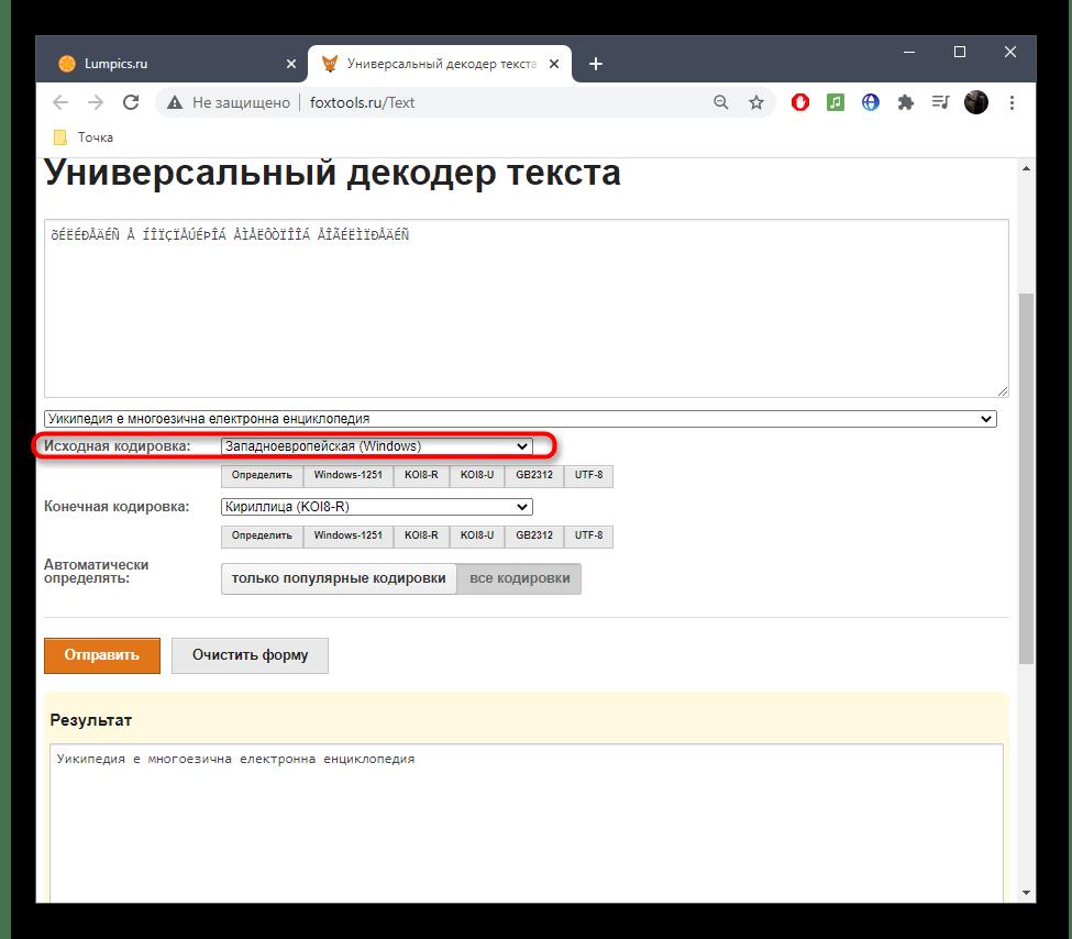 Проверка исходной кодировки при ее проверке через онлайн-сервис FoxTools