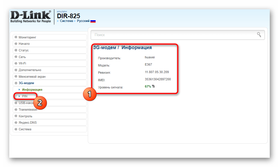 Проверка состояния подключенного модема к роутеру D-Link