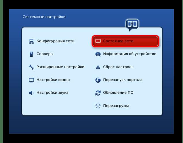 Проверка состояния сети после подключения USB-модема к телевизору