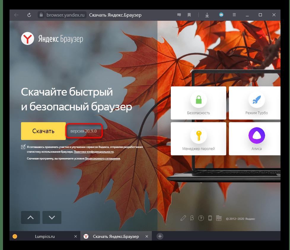 Проверка версии Яндекс.Браузера на официальном сайте