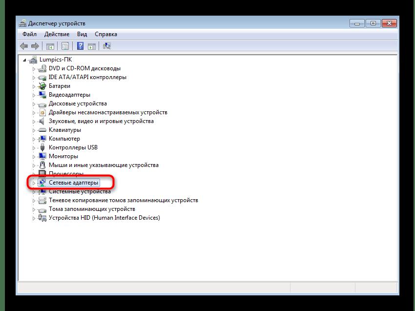 Проверка виртуального сетевого адаптера в Windows 7 при проблемах с раздачей беспроводной сети
