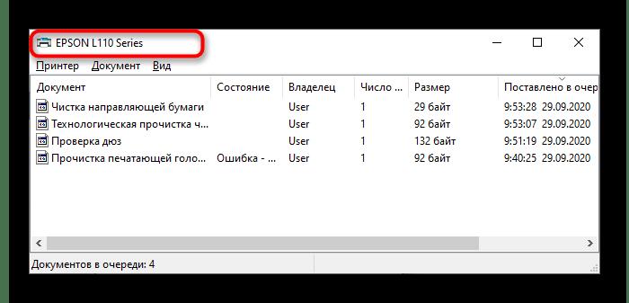 Проверка вывода принтера Canon из автономного режима работы