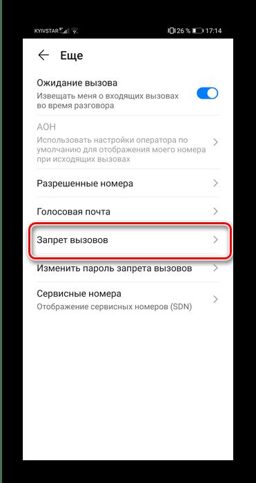 Пункт меню для запрета входящих вызовов системным средством Android