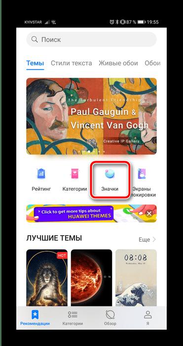 Пункт значков для изменения иконок на Android Huawei посредством системных средств