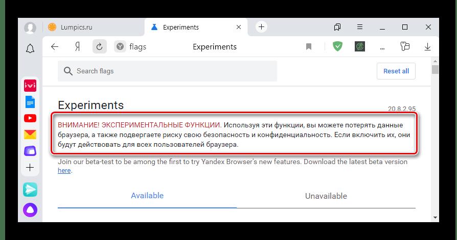 Раздел с экспериментальными функциями Яндекс Браузера