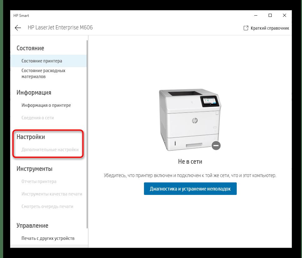 Раздел с настройками принтера HP в фирменном приложении