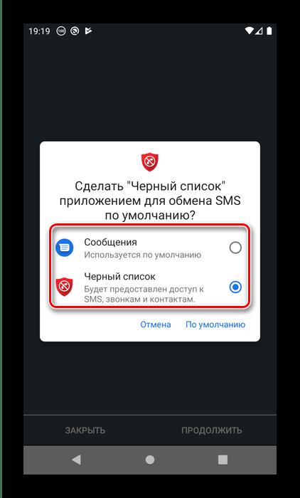 Разрешения приложения для запрета входящих вызовов на Android посредством стороннего чёрного списка