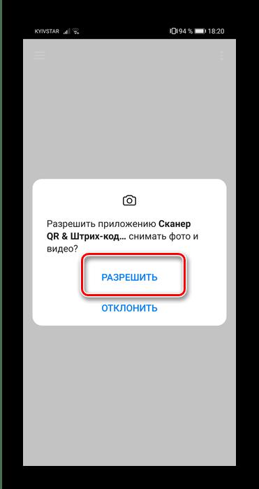 Разрешить доступ к камере для сканирования штрих-кода на Android QR Сканером