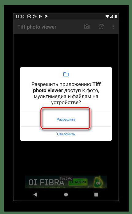 Разрешить доступ к памяти TIFF Photo Viewer Free для открытия TIFF на Android