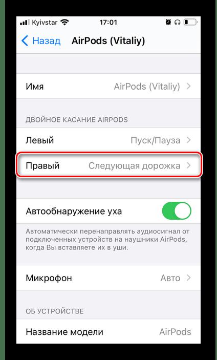 Результат изменения параметров AirPods для переключения музыки на iPhone