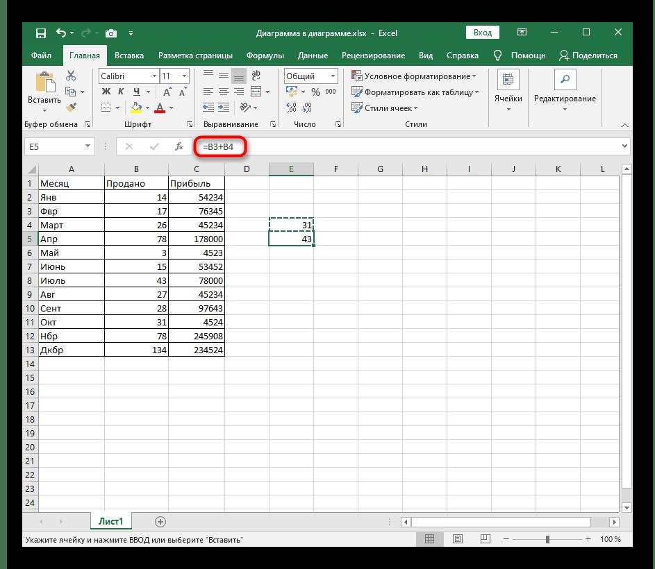 Результат копирования формулы без использования знака $ в Excel