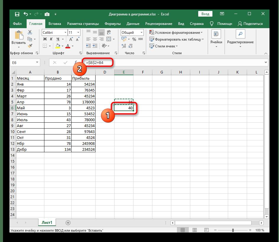 Результат копирования формулы после внесения закрепляющего знака $ в Excel