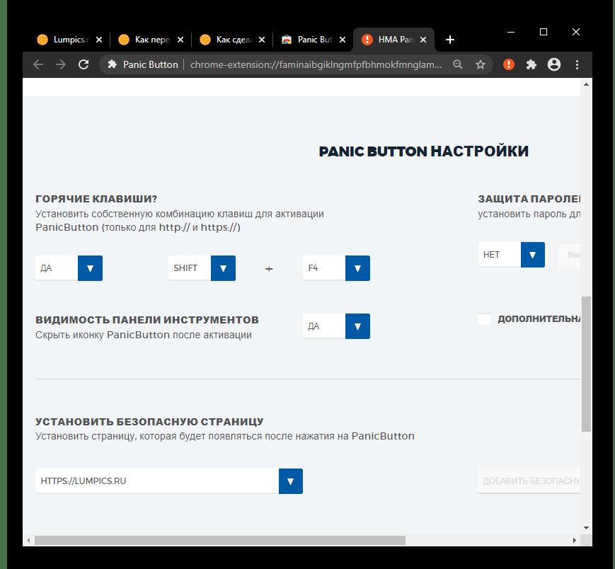 Результат настроек расширения Panic Button для скрытия открытых вкладок в браузере