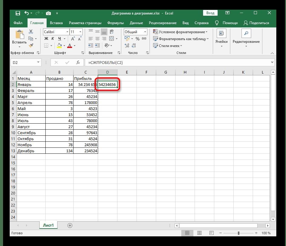 Результат удаления лишних пробелов между цифрами при помощи формулы в Excel