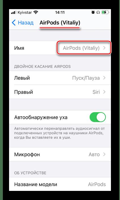 Результат успешного изменения имени AirPods в настройках на iPhone