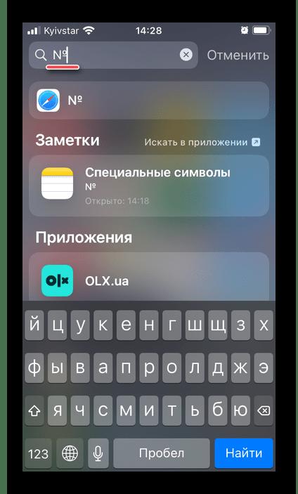 Результат вставки скопированного знака Номер на iPhone