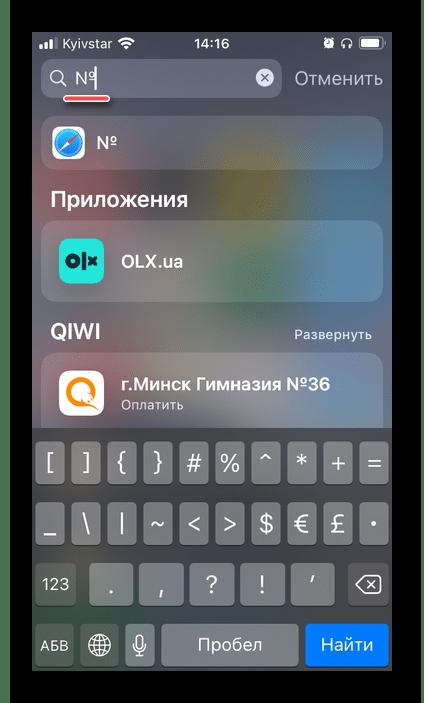 Результат ввода знака Номер на виртуальной клавиатуре на iPhone