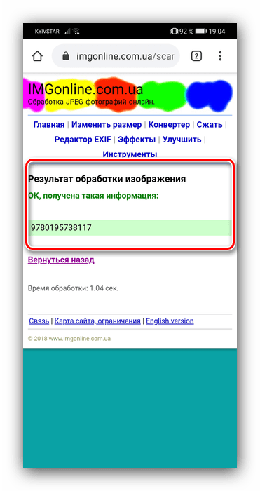 Результаты сканирования штрих-кода на Android посредством онлайн-сервиса