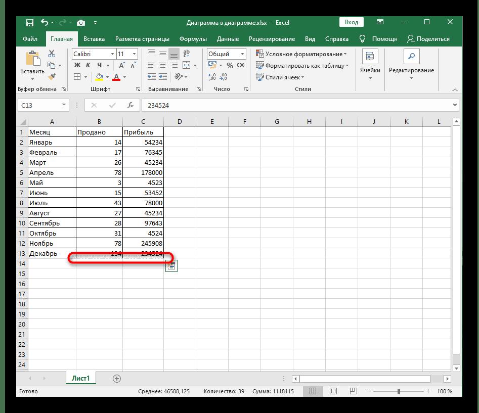 Ручное изменение шаблонного оформления границ таблицы в программе Excel