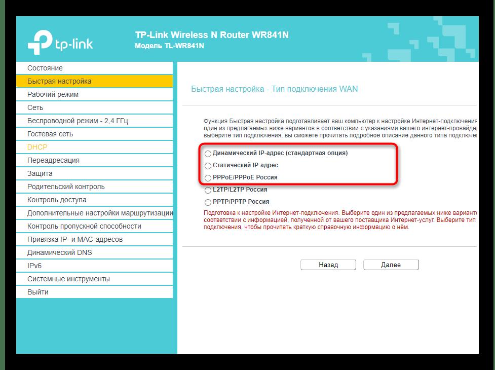 Ручное заполнение данных о подключении при настройке роутера через беспроводную сеть