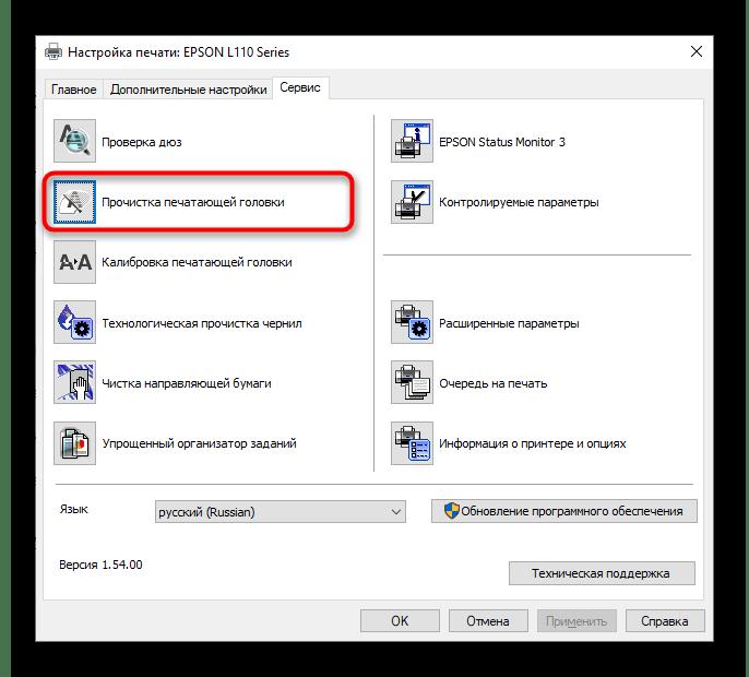 Чистка принтера Epson через компьютер