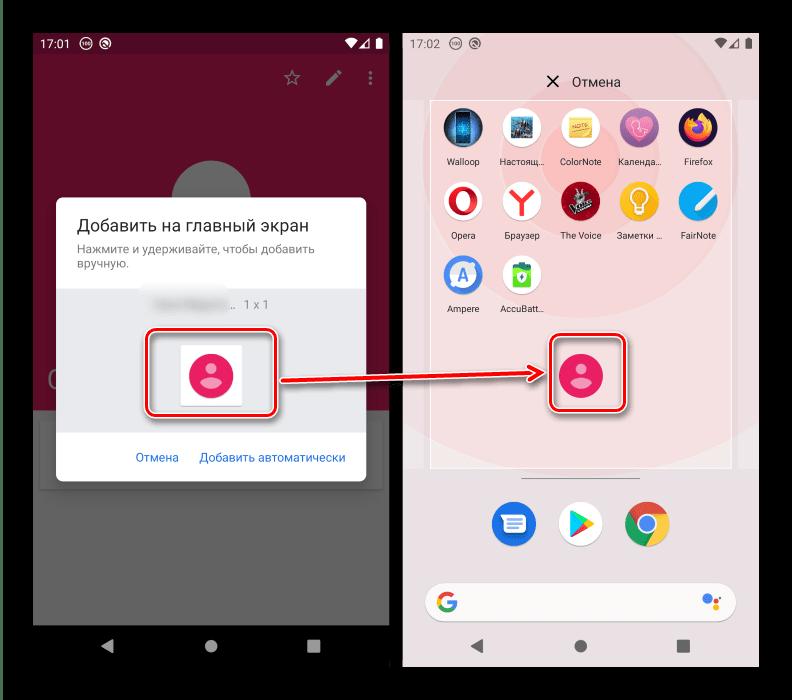 Самостоятельная расстановка ярлыков для настройки быстрого набора на Android