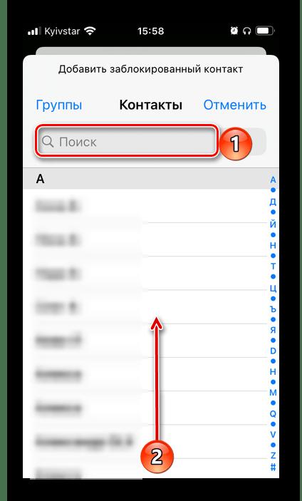 Самостоятельно добавить новый номер в список заблокированных на iPhone