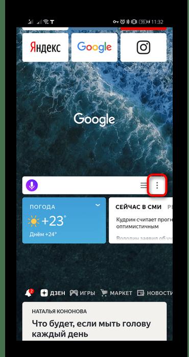 Сервисная кнопка меню для перехода в настройки своего профиля в мобильном Яндекс.Браузере