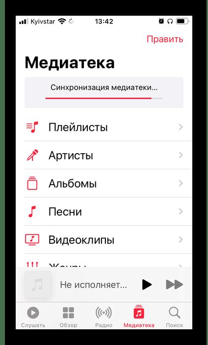 Синхронизация медиатеки в приложении Музыка на iPhone