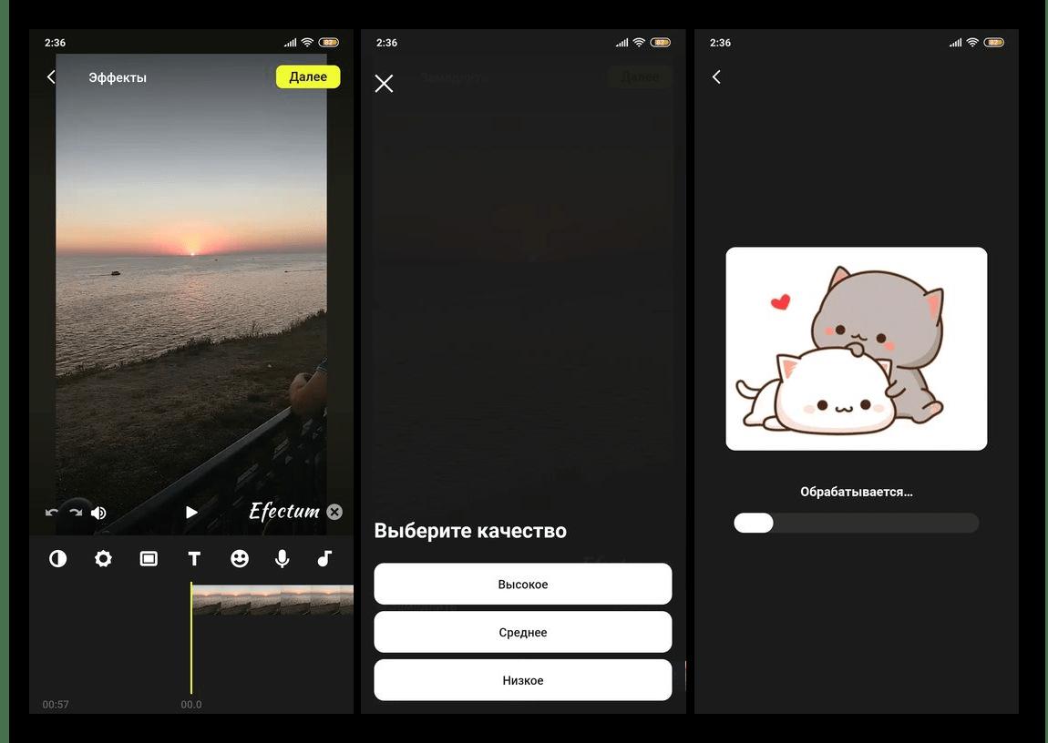 Скачать приложение Efectum для замедления видео из Google Play Маркета на Android