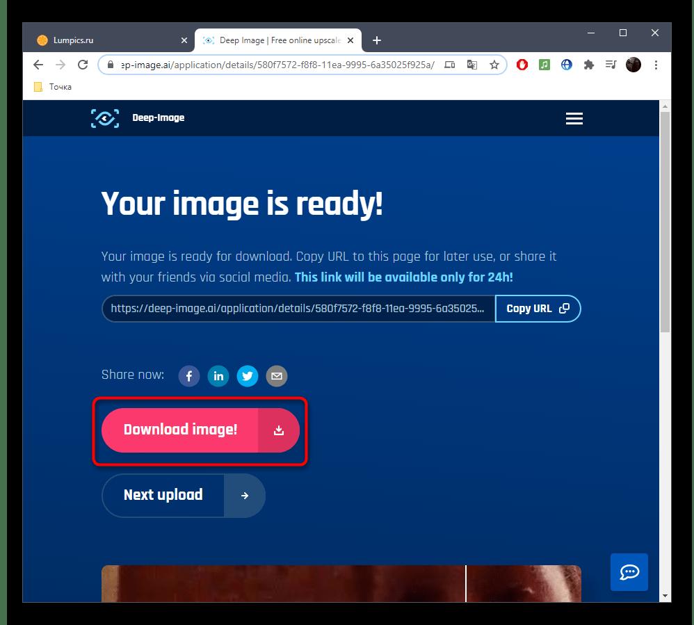 Скачивание фотографии после уменьшения пикселей через онлайн-сервис Deep-Image
