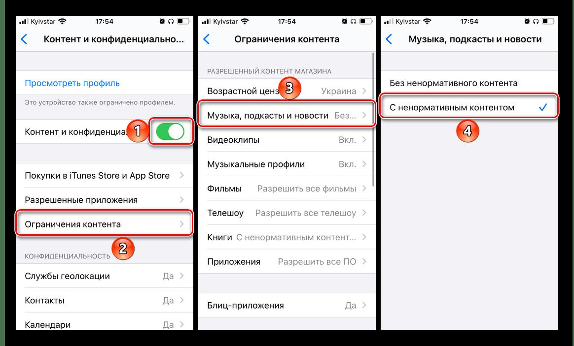 Снятие возрастных ограничений для контента в приложении Apple Music на iPhone