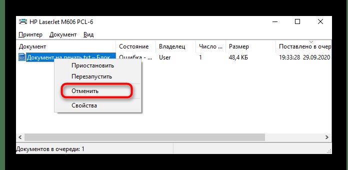 Снятие задачи с принтера через меню свойств в Windows 10