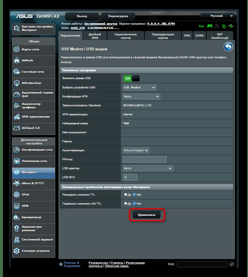 Сохранение параметров модема при его настройке в роутере ASUS