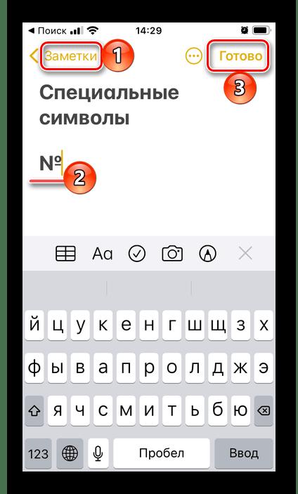 Сохранение знака Номер в Заметках на iPhone
