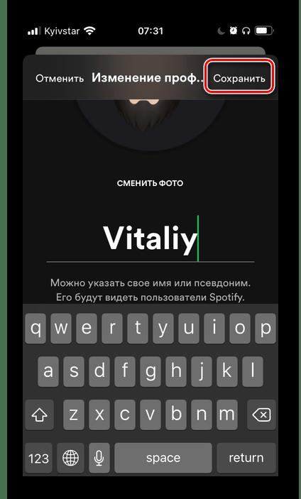 Сохранить новое имя в настройках мобильного приложения Spotify для iOS и Android