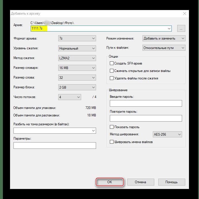 Создание архива файла