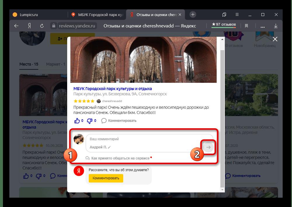 Создание ответа на отзыв о места в личном кабинете Яндекса