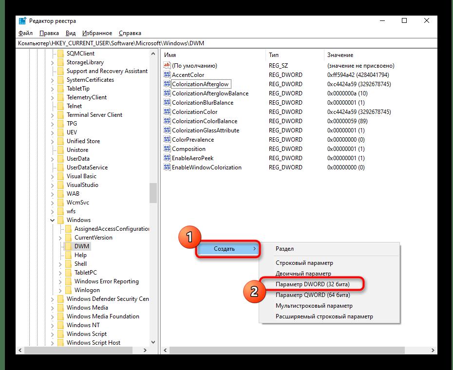 Создание параметра для изменения цвета неактивного окна в Windows 10