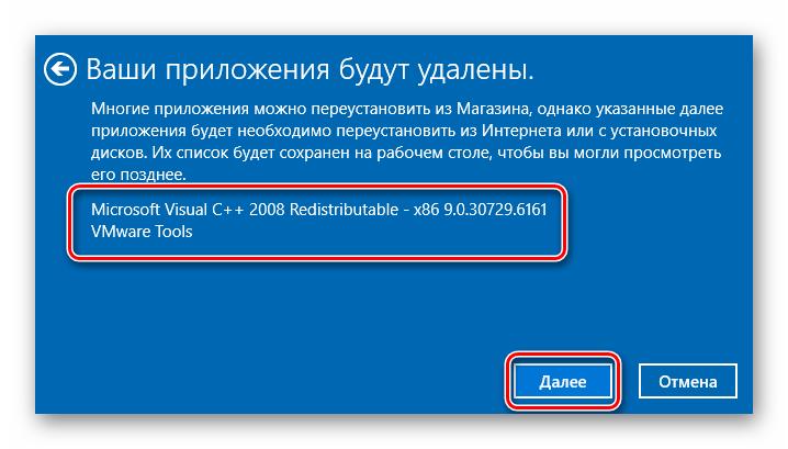 Список программ, которые будут удалены в процессе переустановки Windows 10 с сохранением данных