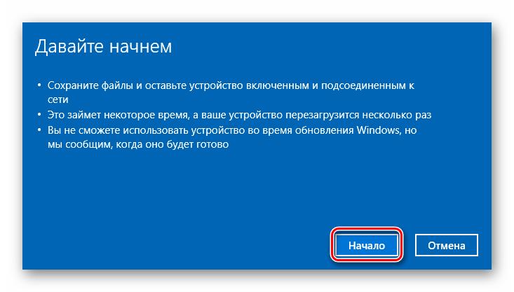Список рекомендаций и советов во время переустановки Windows 10 в сборках 1909 и ниже