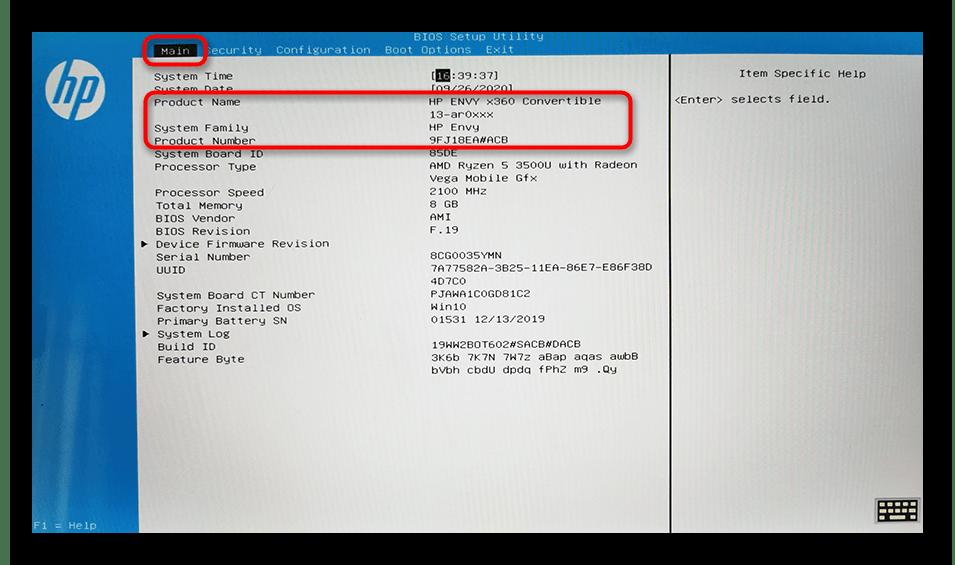 Способ узнать название ноутбука через BIOS