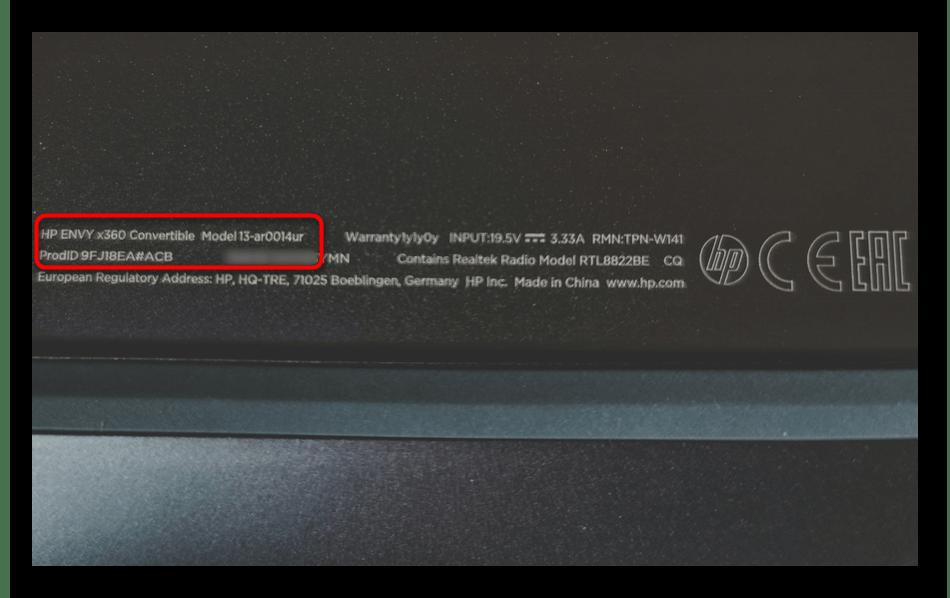 Способ узнать название ноутбука через надпись на задней части корпуса