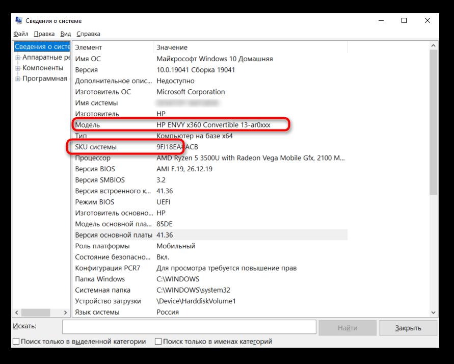 Способ узнать название ноутбука через окно Сведения о системе в Windows