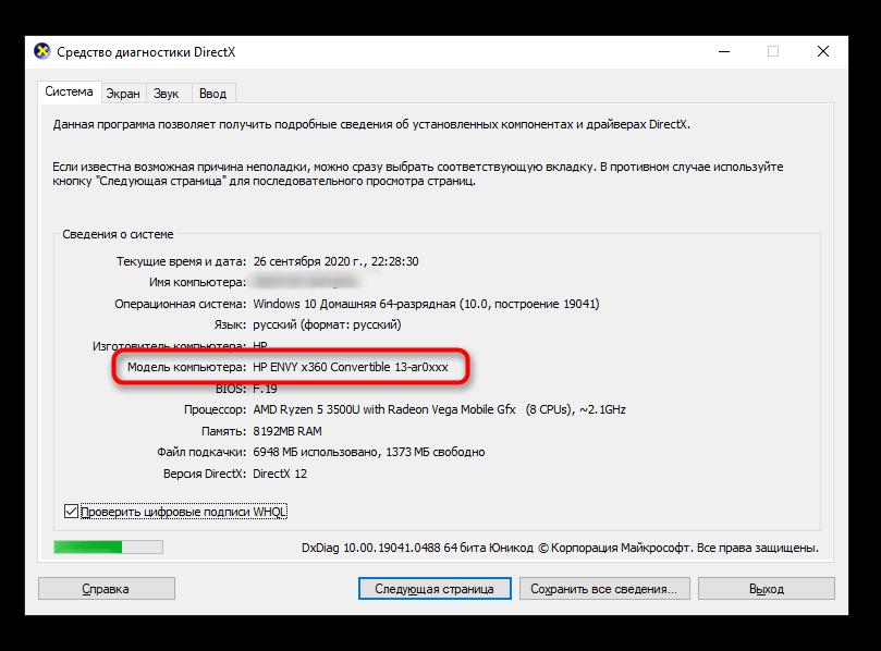 Способ узнать название ноутбука через приложение Диагностика системы в Windows